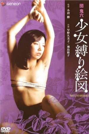 Image of a Bound Girl